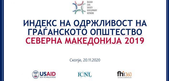 Presentation of the CSOSI 2019 Report for North Macedonia: Slight Improvements Noted in Nearly All Dimensions of Sustainability